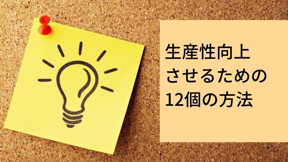 目指せ、残業時間ゼロ!生産性向上させるための12個の方法