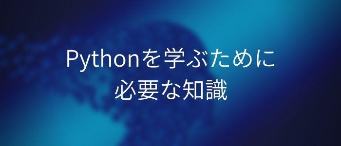 Pythonを学ぶために必要な知識