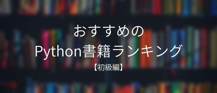 おすすめのPython書籍ランキング【初級編】