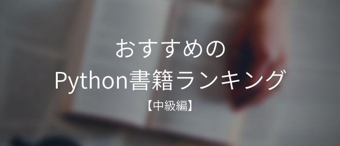 おすすめのPython書籍ランキング【中級編】