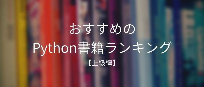 おすすめのPython書籍ランキング【上級編】