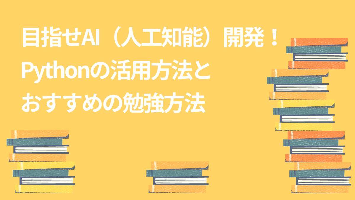 目指せAI(人工知能)開発!Pythonの活用方法とおすすめの勉強方法