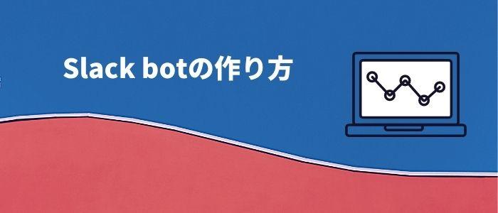 Slack botの作り⽅