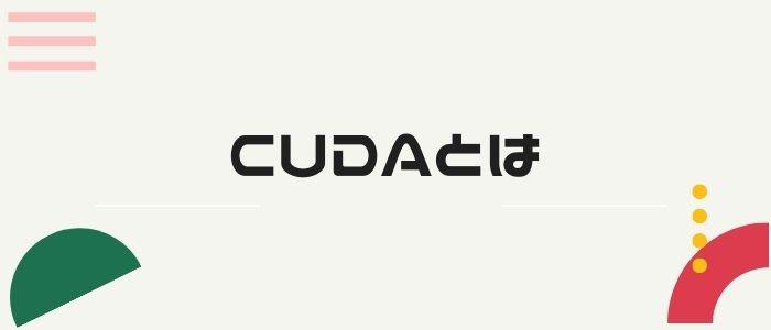 CUDAのイメージ