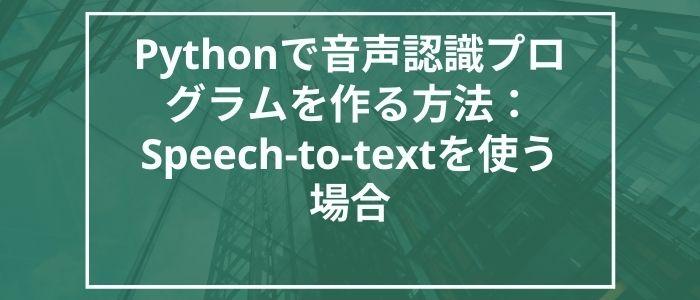 Speech-to-textのイメージ