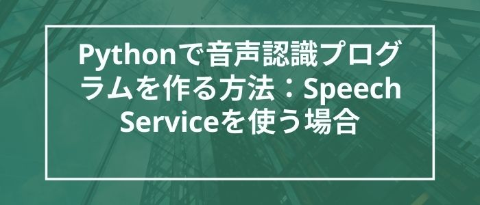 Speech Seiviceのイメージ