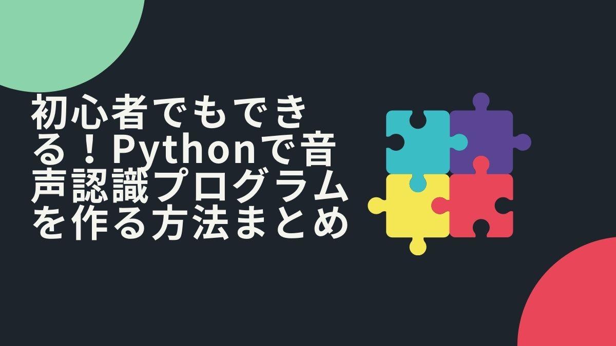 初心者でもできる!Pythonで音声認識プログラムを作る方法まとめ