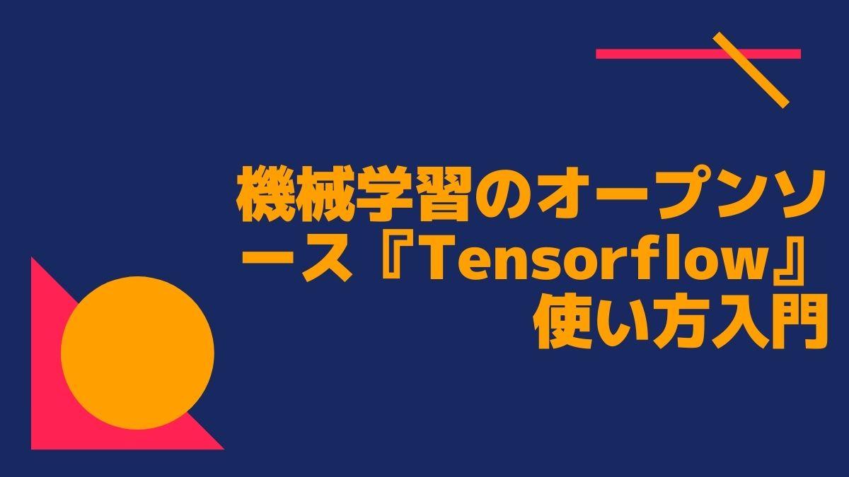 【初心者向け】機械学習のオープンソース『Tensorflow』使い方入門