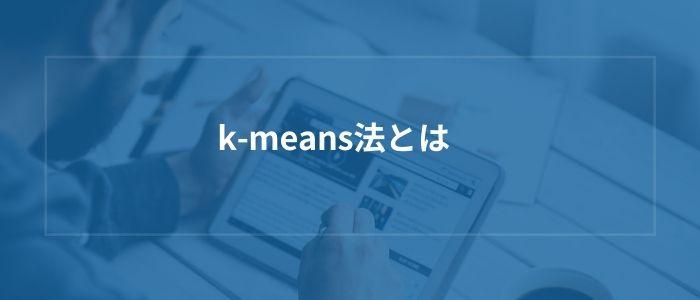 k-means法のイメージ
