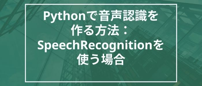 speech recognitionのイメージ