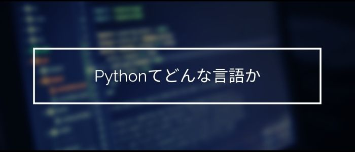 Pythonてどんな言語か