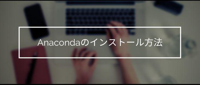 Anacondaのインストール方法