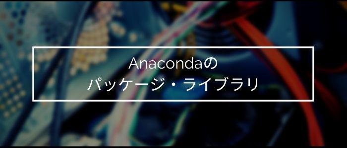 Anacondaのパッケージ・ライブラリ