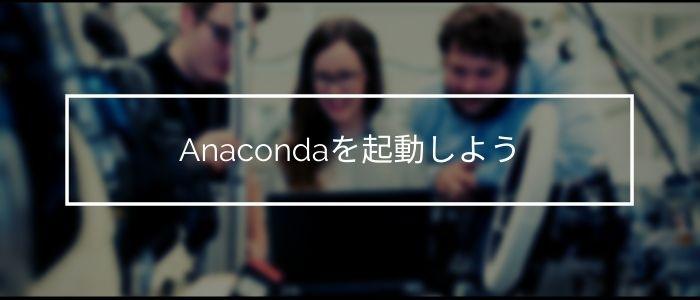 Anacondaを起動しよう
