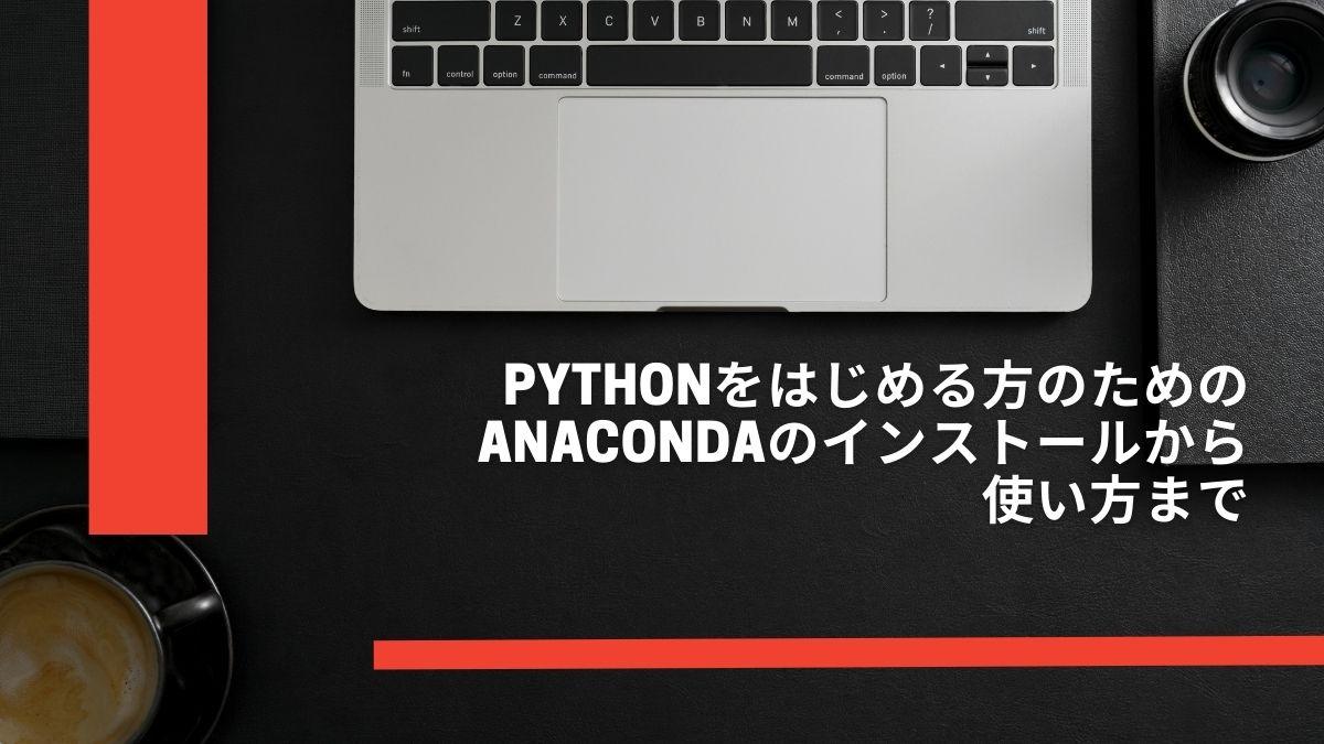 Pythonをはじめる方のためのAnacondaのインストールから使い方まで