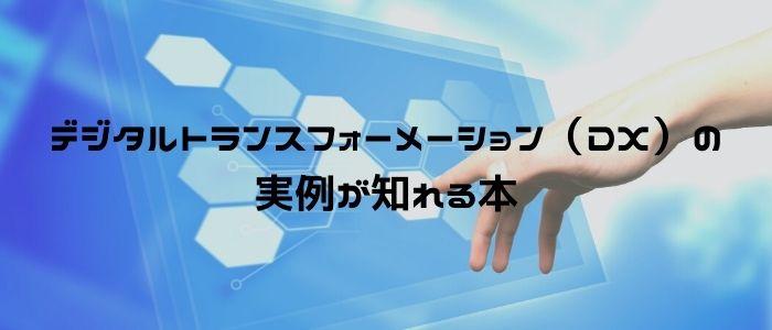 デジタルトランスフォーメーション(DX)の実例が知れる本