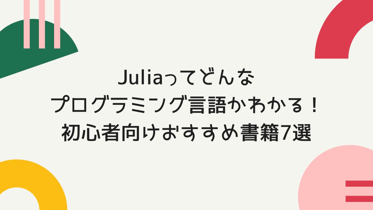 Juliaってどんなプログラミング言語かわかる!初心者向けおすすめ書籍7選