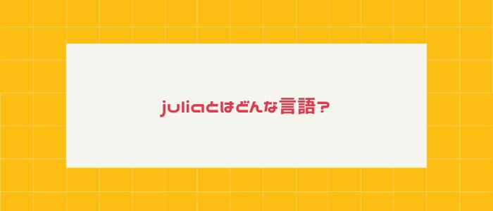 juliaとはどんな言語?