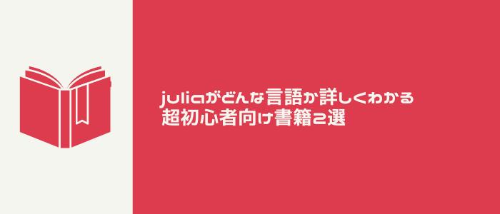 juliaがどんな言語か詳しくわかる超初心者向け書籍2選