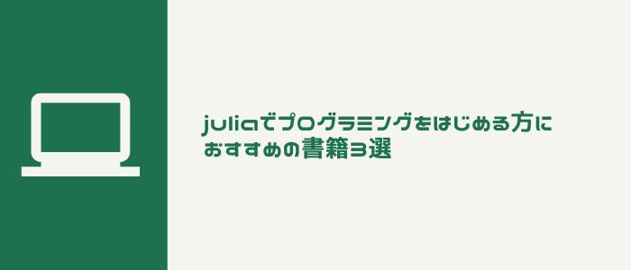 juliaでプログラミングをはじめる方におすすめの書籍3選