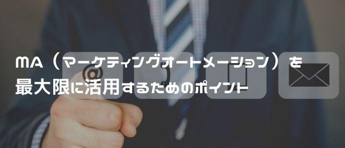 MA(マーケティングオートメーション)を最大限に活用するためのポイント