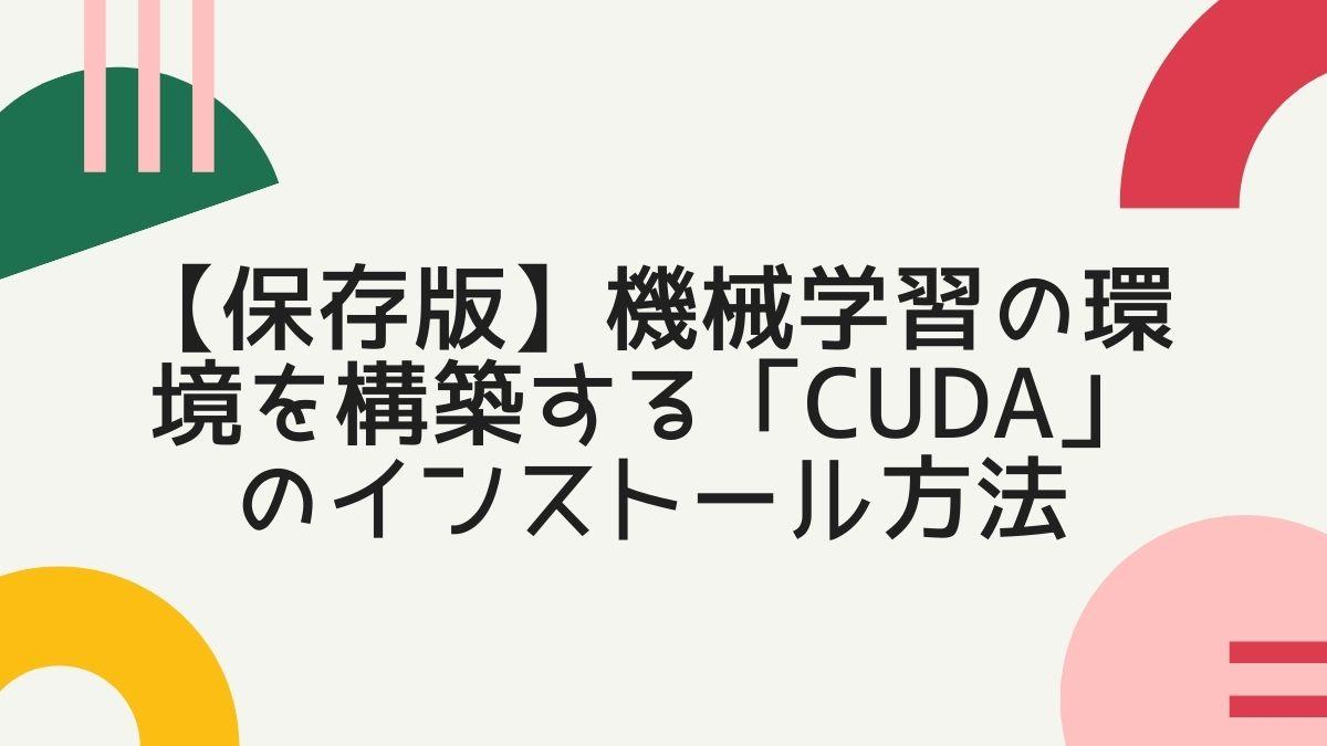 【保存版】機械学習の環境を構築する「CUDA」のインストール方法