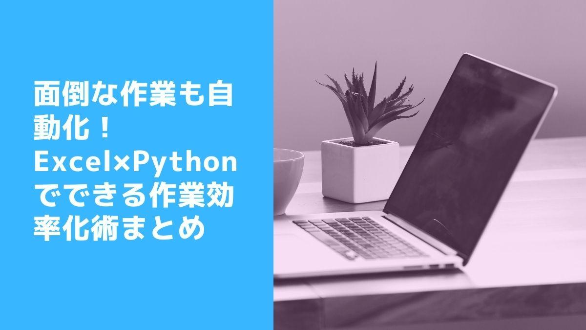 面倒な作業も自動化!Excel×Pythonでできる作業効率化術まとめ