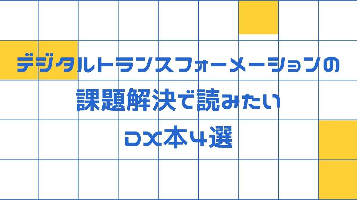 デジタルトランスフォーメーションの課題解決で読みたいDX本4選
