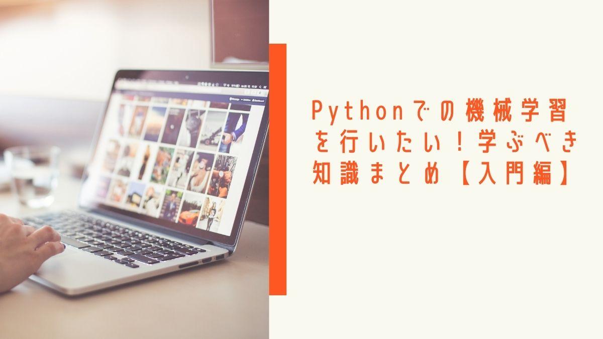 Pythonでの機械学習を行いたい!学ぶべき知識まとめ【入門編】