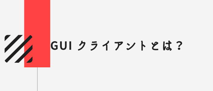 Git GUI クライアントとは?