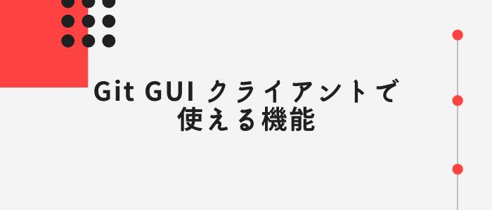 Git GUI クライアントで使える機能