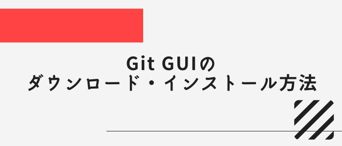 Git GUIのダウンロード・インストール方法