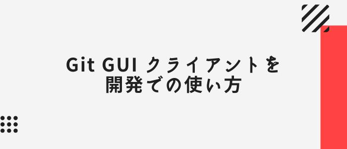Git GUI クライアントを開発での使い方