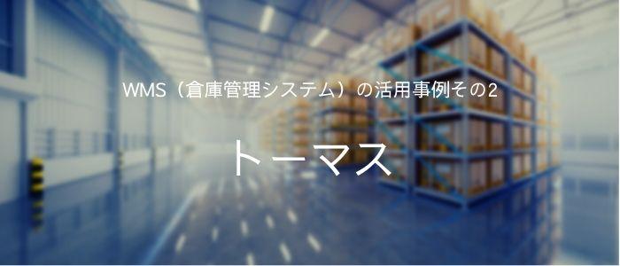 WMS(倉庫管理システム)の活用事例その2:トーマス
