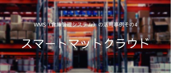 WMS(倉庫管理システム)の活用事例その4:スマートマットクラウド