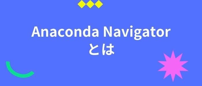 Anaconda Navigatorのイメージ