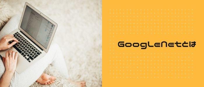 GoogLeNetのイメージ