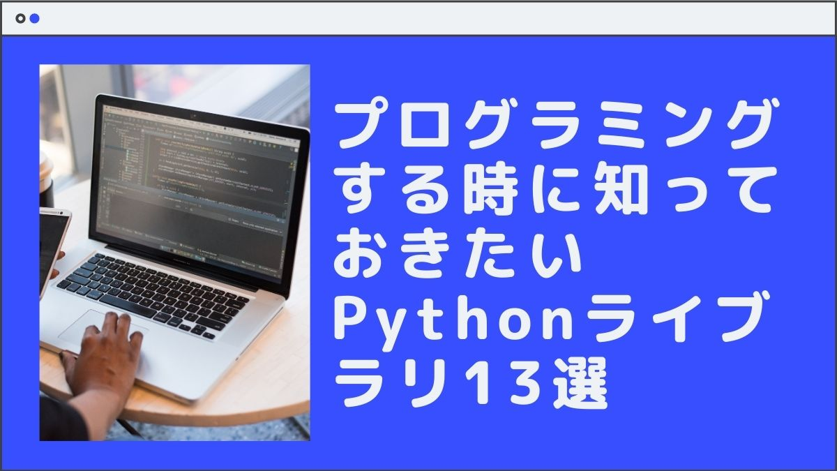 プログラミングする時に知っておきたいPythonライブラリ13選