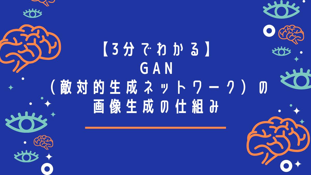 【3分でわかる】GAN(敵対的生成ネットワーク)の画像生成の仕組み