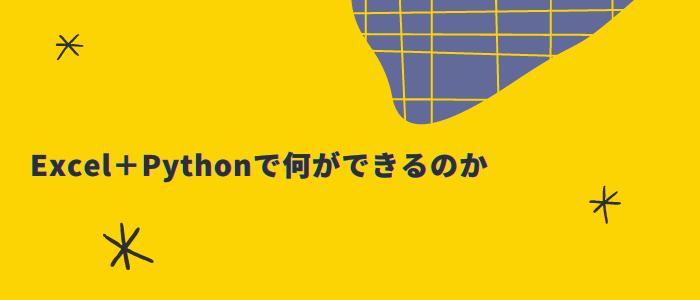 Excel+Pythonで何ができるのか
