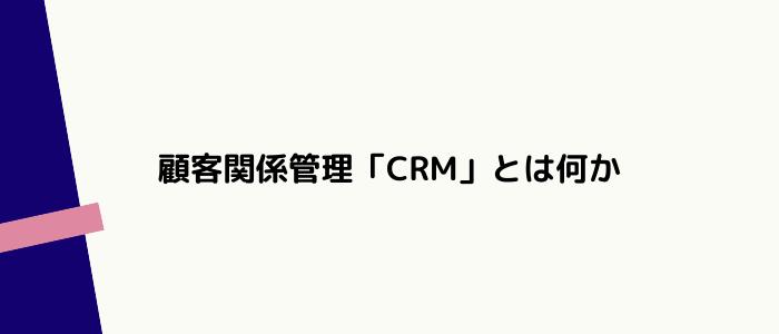 客関係管理「CRM」とは何か