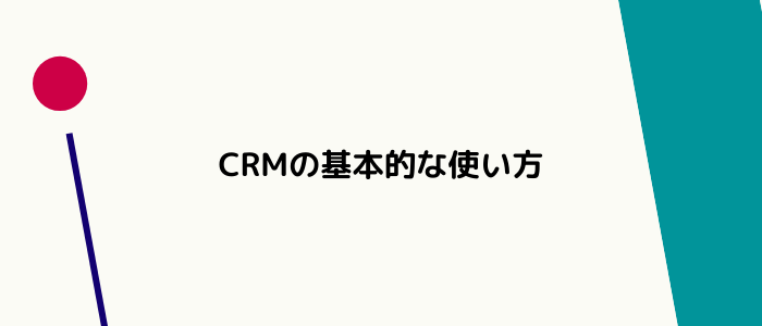 CRMの基本的な使い方
