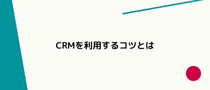 CRMを利用するコツとは
