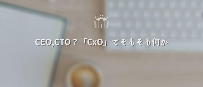 CEO,CTO︖「CxO」てそもそも何か