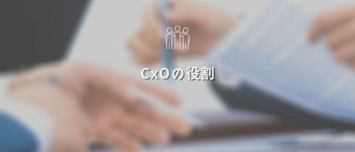 CxOの役割