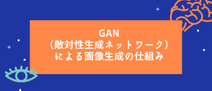 GAN(敵対性⽣成ネットワーク)による画像⽣成の仕組み