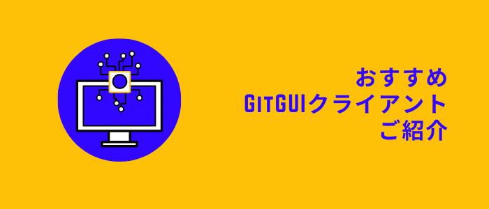 おすすめGitGUIクライアントご紹介