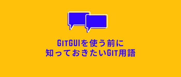 GitGUIを使う前に知っておきたいGit用語