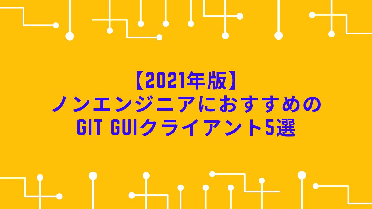 【2021年版】ノンエンジニアにおすすめのGit GUIクライアント5選