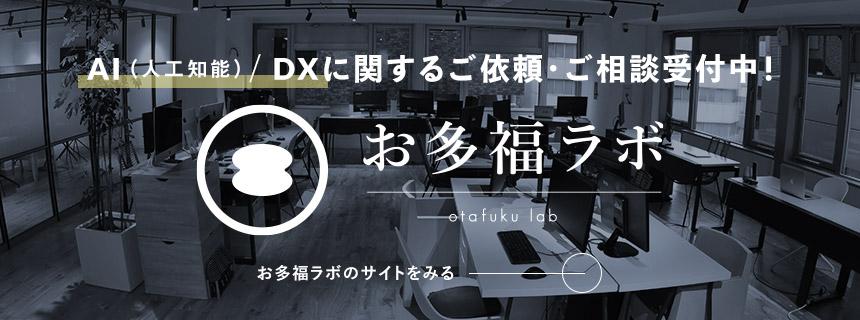 AI(人工知能)/DX(デジタルトランスフォーメーション)開発のお多福ラボ